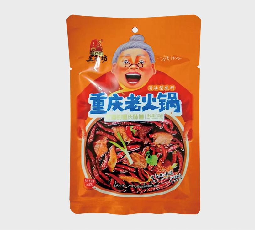 重庆老火锅(清油型)