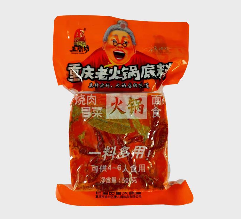 重庆老火锅(特辣型)