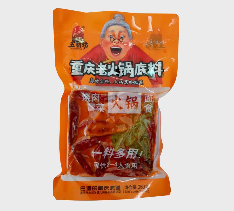 重庆老火锅